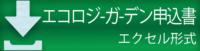 エコロジーガーデン申込書_エクセル形式