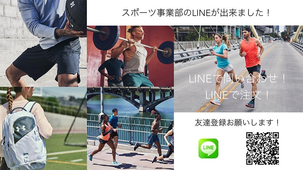 スポーツ事業部 LINEお友達