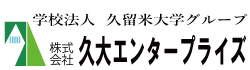 株式会社久大エンタープライズ